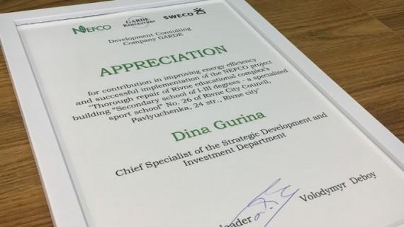 Працівників управління з питань стратегічного розвитку та інвестицій відзначено подяками  за внесок у підвищення енергоефективності