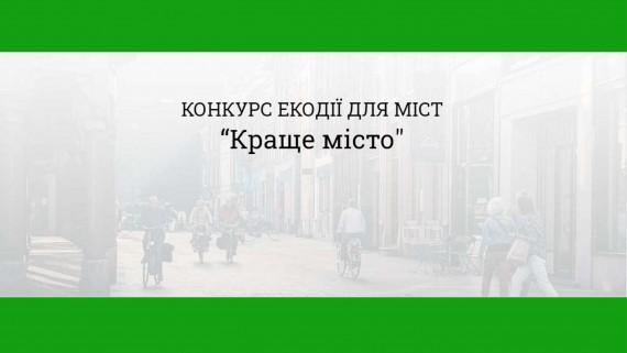 Рівненська міська територіальна громада візьме участь у Всеукраїнському конкурсі «Краще місто»