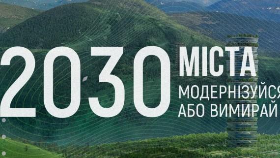 Григорій Мельничук «Міста 2030. Модернізуйся або вимирай»
