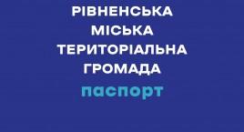 Презентуємо Інвестиційний паспорт Рівненської міської територіальної громади