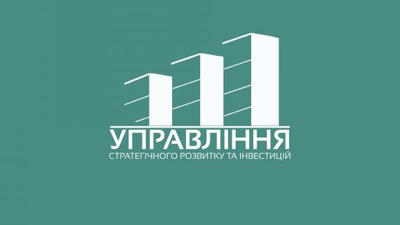 Публічний звіт діяльності управління з питань стратегічного розвитку та інвестицій