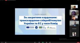 Працівники управління з питань стратегічного розвитку та інвестицій взяли участь у дискусії «За закритими кордонами: транскордонне співробітництво України та ЄС у часи Ковід»