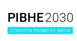 """11 жовтня 2018 року о 10:00 у виставковій залі Міського будинку культури відбудеться """"Форум майбутнього. РІВНЕ 2030"""""""