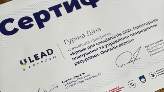 Представники управління з питань стратегічного розвитку та інвестицій пройшли навчання у програмі U-LEAD з Європою