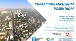 """22 червня 2018 року в м. Рівне відбудеться семінар на тему """"Управління місцевим розвитком"""""""