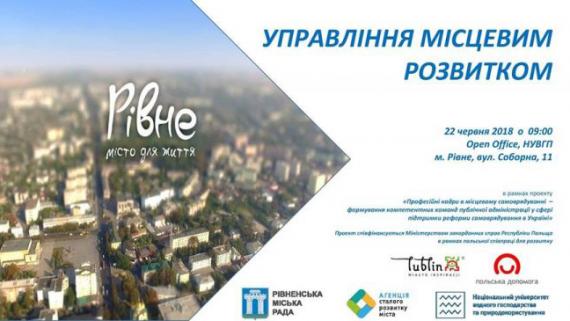 """22 червня 2018 року в м. Рівне відбудеться семінар на тему """"Управління місцевим розвитком""""."""