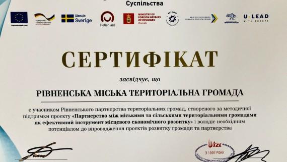 Проєкт Рівненського партнерства «Зелена стежка» успішно пройшов перший відбірковий етап